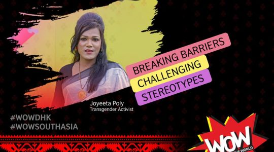 Joyeeta Poly are invited to enjoy each of the moments of WOW Dhaka Festival