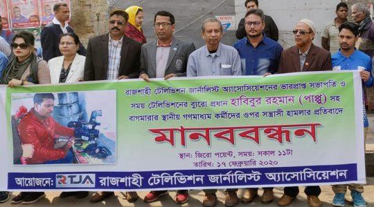 সাংবাদিক হাবিবুর রহমান পাপ্পু'র উপর হামলার প্রতিবাদে মানববন্ধন