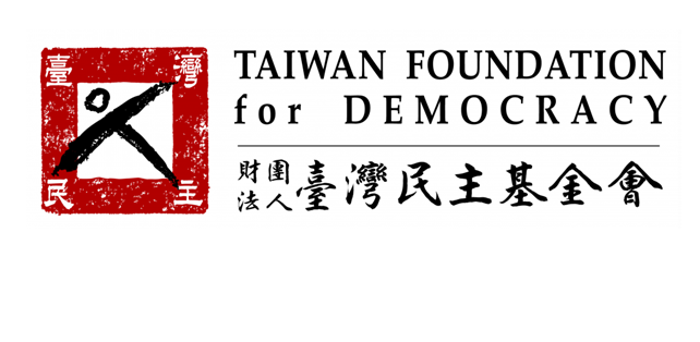 Taiwan Foundation for Democracy [TFD]