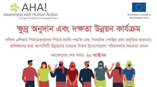 #AHA প্রকল্প এনে দিয়েছে ক্ষুদ্র তহবিল পাওয়ার সুযোগ