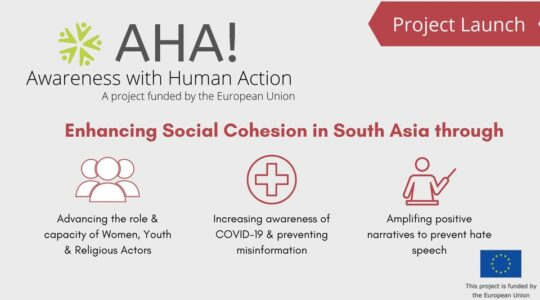 AHA প্রকল্প বাংলাদেশের নারী, তরুণ এবং ধর্মীয় নেতাদের ভয়েস তুলে ধরবে